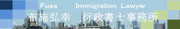 Fuse Immigration Lawyer 布施弘幸 行政書士事務所